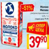 Молоко Милава ультрапастеризованное 3,2%