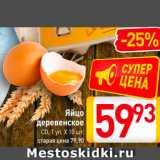 Магазин:Билла,Скидка:Яйцо деревенское
