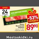 Бекон Венгерский Окраина, Вес: 200 г