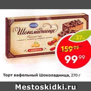 Акция - Торт вафельный Шоколадница