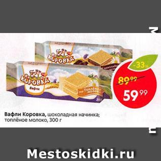 Акция - Вафли Коровка, топленое молоко, Ротфронт, 300 г
