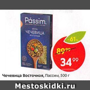 Акция - Чечевица Восточная Пассим