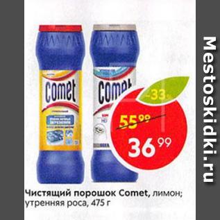 Акция - Чистящий порошок Comet