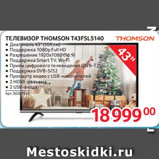 Акция - ТЕЛЕВИЗОР THOMSON T43FSL5140