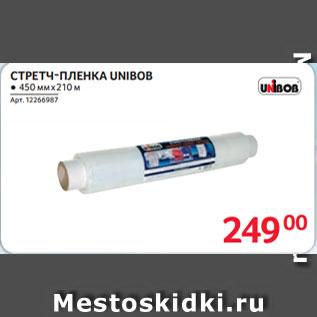 Акция - СТРЕТЧ-ПЛЕНКА UNIBOB