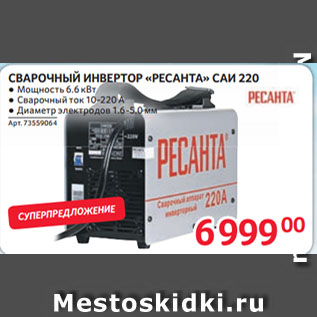 Акция - СВАРОЧНЫЙ ИНВЕРТОР «РЕСАНТА» САИ 220