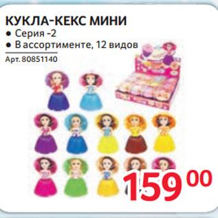 Акция - КУКЛА-КЕКС МИНИ