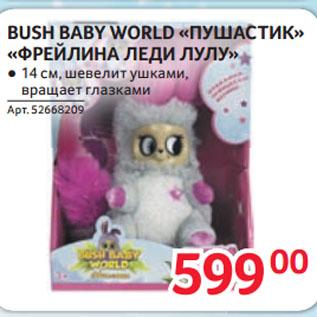 Акция - BUSH BABY WORLD «ПУШАСТИК» «ФРЕЙЛИНА ЛЕДИ ЛУЛУ»
