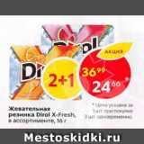 Скидка: Жевательная резинка Dirol X-Fresh