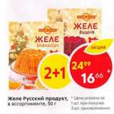 Магазин:Пятёрочка,Скидка:Желе Русский продукт
