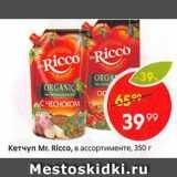 Скидка: Кетчуп Mr.Ricco
