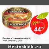 Магазин:Пятёрочка,Скидка:Килька в томатном соусе, Знак качества