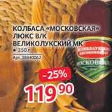 Selgros Акции - КОЛБАСА «МОСКОВСКАЯ» ЛЮКС В/К ВЕЛИКОЛУКСКИЙ МК