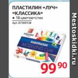 Магазин:Selgros,Скидка:ПЛАСТИЛИН «ЛУЧ» «КЛАССИКА»