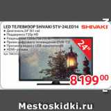Скидка: LED ТЕЛЕВИЗОР SHIVAKI STV-24LED14