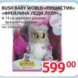 Скидка: BUSH BABY WORLD «ПУШАСТИК» «ФРЕЙЛИНА ЛЕДИ ЛУЛУ»