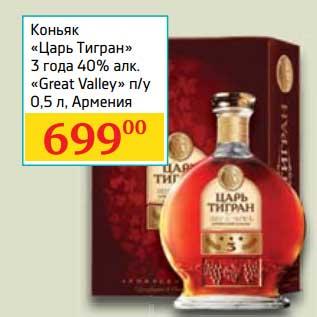 Тигран Коньяк 5