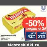 Маргарин ПЫШКА  жирность 75%