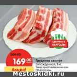 Грудинка свиная охлажденная