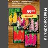 Луковицы Gardenvision