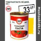 Лента супермаркет Акции - Томатная паста 365 ДНЕЙ