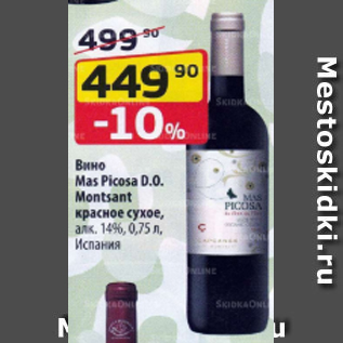 Акция - Вино Mas Picosa D.O. Montsant 14%