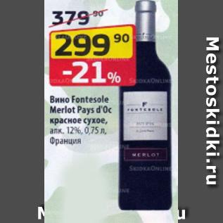Акция - Вино Fontesole Merlot Pays d