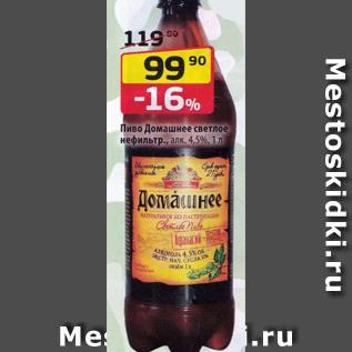 Акция - Пиво Домашнее светлое 4,5%