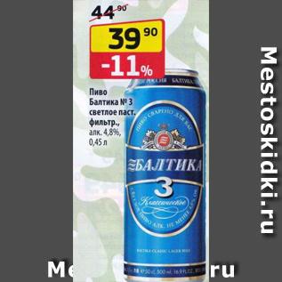 Акция - Пиво Балтика №3 4,8%