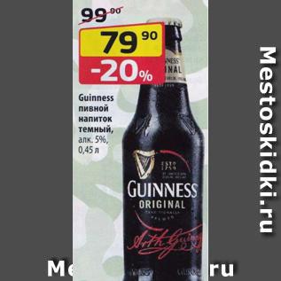Акция - Пивной напиток Guinness 5%