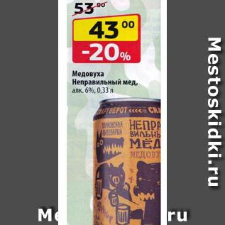 Акция - Медовуха неправильный мед 6%