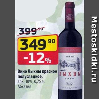 Акция - Вино Лыхны красное полусладкое 10%