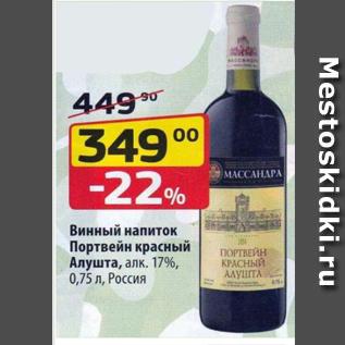 Акция - Винный напиток Портвейн красный Алушта 17%