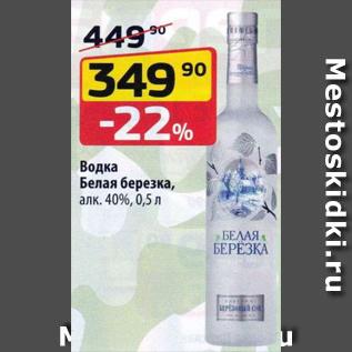 Акция - Водка Белая березка 40%