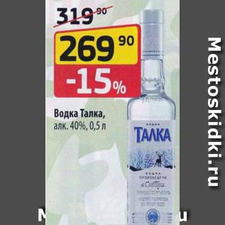 Акция - Водка Талка 40%