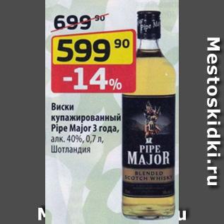 Акция - Виски купажированный Pipe Major 3 года 40%