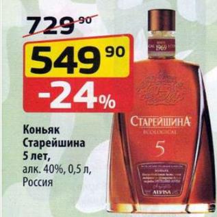 Акция - Коньяк Старейшина 5 лет 40%