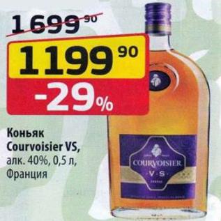 Акция - Коньяк Courvoisier VS 40%