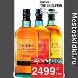 Скидка: Виски The Singleton