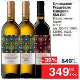 Скидка: Вино Bialoni