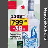 Скидка: Текила Sauza Серебряная 38%