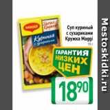 Магазин:Билла,Скидка:Суп куриный с сухариками Кружка Maggi 19 г