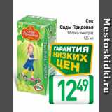 Магазин:Билла,Скидка:Сок Сады Придонья Яблоко-виноград 125 мл