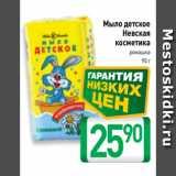 Скидка: Мыло детское Невская косметика ромашка 90 г