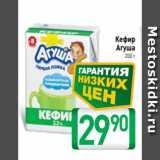 Скидка: Кефир Агуша 200 г