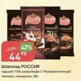 Авоська Акции - Шоколад РОССИЯ 70%