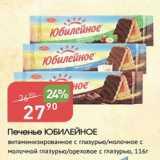 Авоська Акции - Печенье ЮБИЛЕЙНОЕ 116 г
