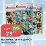 Авоська Акции - Наклейка Липуя Дарси