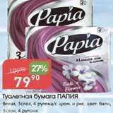 Авоська Акции - туалетная бумага ПАПИЯ