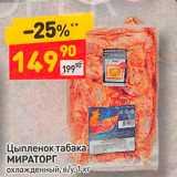 Магазин:Дикси,Скидка:Цыпленок табака МИРАТОРГ охлажденный, в/у 1 кг